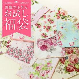 薔薇のふきん ディッシュクロス キッチンクロス福袋 メール便可 薔薇雑貨 姫系 花柄 キッチン用品 おしゃれ プレゼント