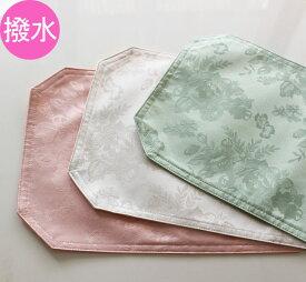 撥水加工 ランチョンマット ローズ柄ジャガード織り メール便可 テーブルマット 花柄 ピンク グリーン おしゃれ