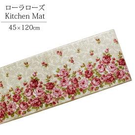 キッチンマット ローラローズ 120cm 花柄 かわいい おしゃれ フロアーマット インテリアマット 薔薇雑貨 姫系 バラ雑貨 洗える ばら雑貨