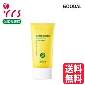 [GOODAL グーダル] Green Tangerine Vita C Dark Spot Tone Up Cream - 50ml (SPF50+ PA++++) / グリーンタンジェリンビタCダークスポットトーンアップクリーム