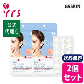★2個セット [G9SKIN G9スキン] AC Solution Clear Spot Patch - 1pack (36パッチ) x 2 / 正規品 ACソリューションクリアスポットパッチ