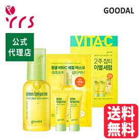 [GOODAL グーダル] Green Tangerine Vita C Dark Spot Serum Plus Set - 1pack (4items) / 正規品 グリーンタンジェリンビタCダークスポットセラムプラスセット