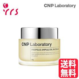 [CNP チャアンドパク] Propolis Ampule Oil In Cream - 50ml / 正規品 プロポリスアンプルオイルインクリーム