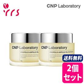 ★2個セット [CNP チャアンドパク] Propolis Ampule Oil In Cream - 50ml x 2pcs / 正規品 プロポリスアンプルオイルインクリーム