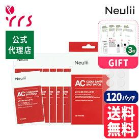 [Neulii ヌリ] AC Clean Saver Spot Patch - 1pack (120pcs) / ACクリーンセイバースポットパッチ / ニキビパッチ