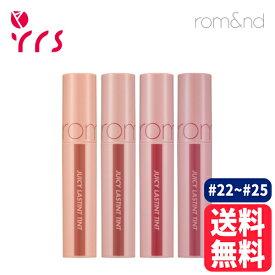 ★#22~#25 [ROMAND ロムアンド] Juicy Lasting Tint - 5.5g / 正規品 ジューシーラスティングティント (rom&nd)