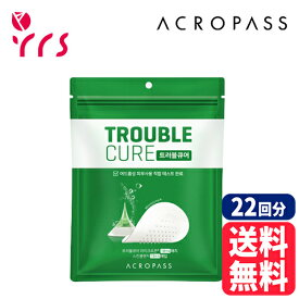 [ACROPASS アクロパス] Trouble Cure - 1pack (22回分) / トラブルキュア