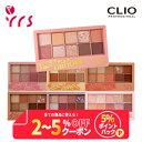 #08~#10 再入荷 [CLIO クリオ] Pro Eye Palette - 6g / 正規品 プロアイパレット / アイシャドウ アイパレット