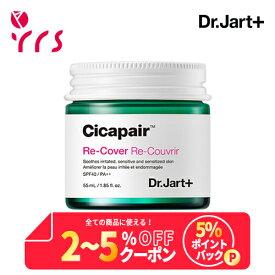 [Dr.Jart+ ドクタージャルト] 2世代 Cicapair Re Cover - 55ml (SPF40 PA++) / 正規品 シカペアリカバー