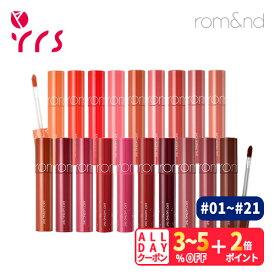 ★#01~#21 [ROMAND ロムアンド] Juicy Lasting Tint - 5.5g / 正規品 ジューシーラスティングティント (rom&nd)