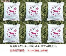 【2019福袋】安曇野馬フンスタンダード15リットル6袋セット【同梱不可】