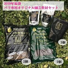 【2019福袋】バラのお手入れ、植え替えにおすすめ!バラ専用オリジナル園芸資材セットの福袋ROSEFACTORY/同梱不可