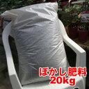 憧れのバラ園に!バラ専用のぼかし肥料 20kg by ROSE FACTORY【バラの肥料】【あす楽対応】
