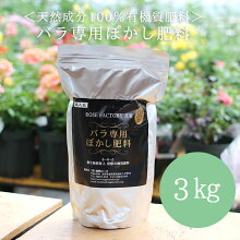 憧れのバラ園に!バラ専用のぼかし肥料3kgbyROSEFACTORY【バラの肥料】【あす楽対応】