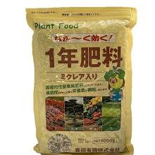 これで安心!1年肥料1kg【バラの肥料】【バラ苗】【ガーデニング】【あす楽対応】