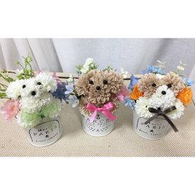 犬 置物 造花 プレゼント 母へ 父へ 友達へ お礼 お悔やみ 枯れない カワイイ