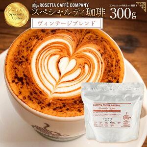 コーヒー コーヒー豆 ヴィンテージブレンド 300g (約30杯分) 3種類から選べる [豆のまま / 中挽き / 細挽き ] バリスタ監修 珈琲 珈琲豆 コーヒー豆 粉 スペシャルティコーヒー プレミアムコーヒ