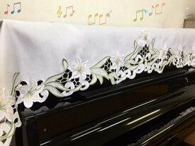カットワーク刺繍 グリーン色 百合 ピアノカバー 85X220cm 新入荷/再入荷