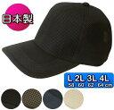 エアメッシュ519キャップ sp120帽子・大きいサイズOK・深い・メッシュキャップ・涼しい・日本製