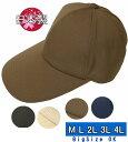 ドライスウェット525キャップ sp239帽子・大きいサイズOK・日本製