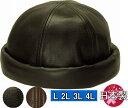 革413ロールキャップ sp033大きいサイズ・帽子・牛革・本革・サイズ調整