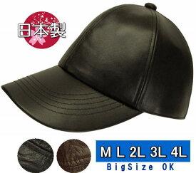 牛革527キャップ sp173大きいサイズ・帽子・日本製・牛革