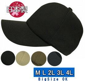 ドライスウェット519キャップ sp245帽子・大きいサイズOK・吸汗速乾・UVカット・深いキャップ・日本製