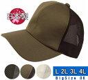 ドットクール519メッシュキャップ sp445帽子・大きいサイズOK・深い・吸汗速乾性・日本製