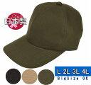 【NEW!】コットンオックス519キャップ sp494大きいサイズ・帽子・深いキャップ・日本製