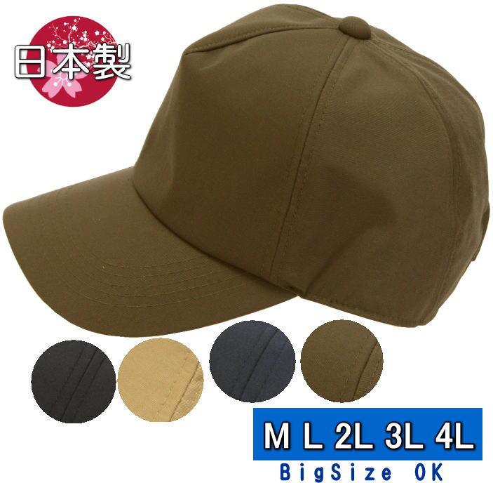・帽子・大きいサイズOK・防水発汗545Mキャップ