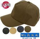 防水発汗545Mキャップ sp079大きいサイズ・帽子・アウトドア・レインキャップ・日本製