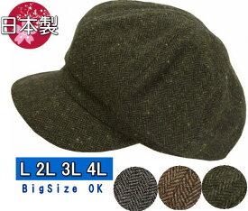 帽子・大きいサイズOKウールヘリンボン408キャスケット-sp228