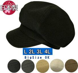 チノクロス402キャスケット sp030帽子・大きいサイズ・サイズ調整