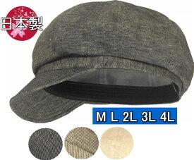 綿麻トップ403キャスケット-sp357 深い大きなボリウム帽子・大きいサイズもOK