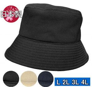 ドライスウェット215ハット sp516帽子・大きいサイズOK・吸汗速乾・UVカット・バケットハット・日本製