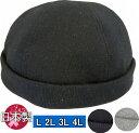スェット&リブ413ロールキャップ sp498帽子・大きいサイズOK・日本製