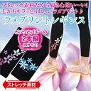 ハワイアン柄ラメプリントレギンス(ピンク・ブルー 2本組)フラダンス衣装/フラダンス