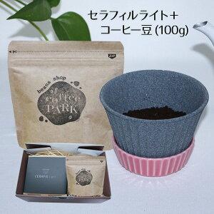 選べるホルダー付 2点セット(セラフィルライト+コーヒー豆(100g)のセット)化粧箱入り セラフィルター(1〜4杯分)はさみ焼 おしゃれ コーヒードリッパー 波佐見焼 陶器 イッサクガマ 一作