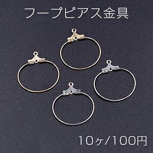 フープピアス金具 丸 22mm 2カン付き【10ヶ】