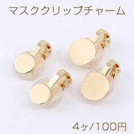 マスククリップチャーム シリコンカバー付き 丸皿 6mm/8mm【4ヶ】