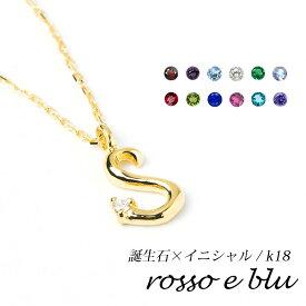 エメラルド サファイア ルビー ダイヤ 誕生石 ネックレス イニシャル ネックレス レディース 18金 18k ゴールド 名前 アルファベット イニシャルネックレス 誕生日 プレゼント 日本製