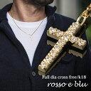 ネックレス メンズ ゴールド k18 クロス ネックレス フルダイヤ プレート 18金 十字架 ダイヤモンド クロスネックレス シンプル キリスト ペンダント アクセサリー 男性 カジュアル 送料無料