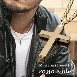 ネックレス クロス メンズ クロスネックレス 十字架 ゴールド 18金 k18 18k シンプル メンズネックレス アクセサリー ジュエリー クロスペンダント ブランド 45cm 50cm チェーン 人気 男性 一生 も