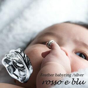 ベビーリング 出産 誕生 祝い 出産記念 男の子 男の赤ちゃん 指輪 プレゼント ベビージュエリー 刻印無料 シルバー silver925 出産祝い 名入れ 「フェザーリング」 ネックレス トップ ペンダ