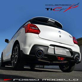 【車検対応】ロッソモデロ COLBASSO Ti-C マフラースズキ スイフトスポーツ マフラー ZC33Sスイスポ CBA-ZC33S 4BA-ZC33S 6MT / 6AT共用