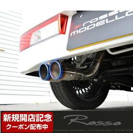 【車検対応】ロッソモデロ COLBASSO Ti-C マフラースズキ エブリィワゴン AT DA17W ターボ マフラーエブリィバン DA17V AT / MT共用 ターボ マフラー17エブリー ターボ マフラー