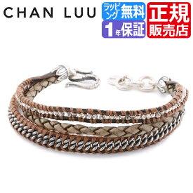 CHAN LUU チャンルー ブレスレット [正規2年保証] メンズ セレブ 愛用 レディース ペアブレスレット ラップブレス ブレス シルバー