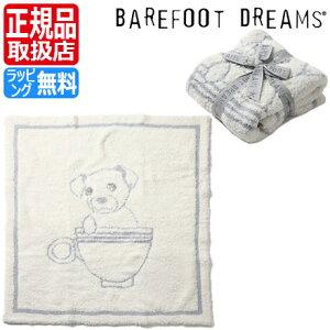 ベアフットドリームス ベビー ブランケット 男の子 女の子 ベビー用品 赤ちゃん BAREFOOT DREAMS CozyChic タオルケット 毛布 ベアフット ふわふわ もこもこ 出産祝い 新築祝い ギフト 贈り物 プレ
