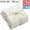 [USA正規品] ベアフットドリームス ブランケット BAREFOOT DREAMS CozyChic タオルケット おしゃれ おすすめ 毛布 出…