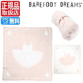 ベアフットドリームス ベビー ブランケット 男の子 女の子 ベビー用品 赤ちゃん BAREFOOT DREAMS CozyChic タオルケット 毛布 出産祝い 新築祝い ギフト 贈り物 プレゼント かわいい おしゃれ ブランド 人気 おすすめ